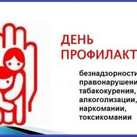 Акция «Единый День профилактики».
