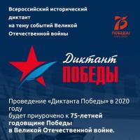3 сентября 2020 г. в 16.00. мы участвуем во Всероссийском диктанте Победы!.