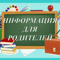 О внесении изменений в приказ от 24.08.2020 № 84 «Об организации образовательного   процесса   с 01 сентября 2020 года»