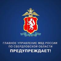 Свердловское МВД предупреждает – активизировались кибермошенники.