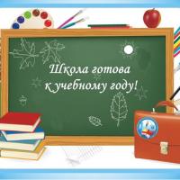 Организация образовательного процесса в школе с 01 сентября 2020 года