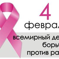 4 Февраля - Всемирный День борьбы против рака