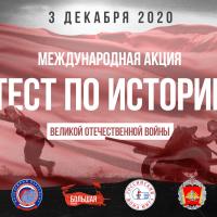 """3 дкабря 2020 года, наша школа - площадка для проведения международной акции """"Тест по истории Великой Отечественной войны"""""""