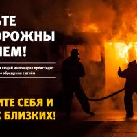 Соблюдайте правила пожарной безопасности!