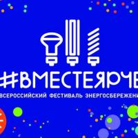 """Всероссийский фестиваль """"ВместеЯрче 2021"""""""