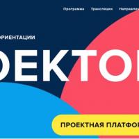 """Всероссийский форум профессиональной ориентации """"ПроеКТОрия"""""""