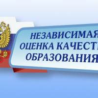 Независимая оценка качества условий оказания услуг общеобразовательными организациями Свердловской области